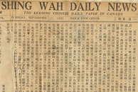 Torn front page of newspaper with Chinese and English text