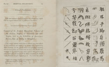 Page showing Chinese vocabulary and accompanying images, THE ORIENTAL COLLECTIONS, 1797